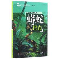 蟒蛇巴布 雨街 著,刘向伟 绘 中国少年儿童出版社