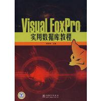 Visual FoxPro实用数据库教程