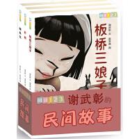 阅读123:谢武彰的民间故事系列(全3册)