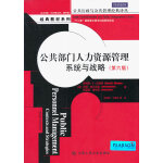 """公共部门人力资源管理:系统与战略(第六版)(公共行政与公共管理经典译丛・经典教材系列;""""十二五""""国家重点图书出版规划项"""
