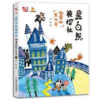 《儿童文学》童书馆-大拇指原创:黑白熊侦探社-- 倒霉的幸运者
