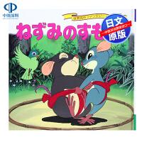 现货【深图日文】鼠相扑 世界童话故事名作绘本 日版 ねずみのすもう (世界名作ファンタジ�`43) 平田昭吾 日本原版进口