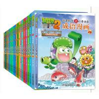 植物大战僵尸2成语漫画书全套26本 武器秘密之妙语连珠系列全集1-26册儿童科普百科故事书爆笑多格漫画书籍