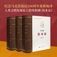 【纪念马克思诞辰200周年预售品】资本论・纪念版(32开普精装三卷本)