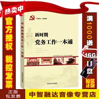 新时期党务工作一本通 2018版基层组织建设年教材 中国文史出版社