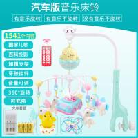 ?婴儿床铃音乐旋转摇铃床头铃0-6个月3-12宝宝玩具新生儿女孩床挂?