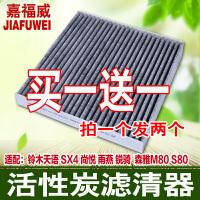 适配铃木天语SX4尚悦雨燕锐骑森雅M80 S80活性炭空调滤芯滤清器格 汽车用品