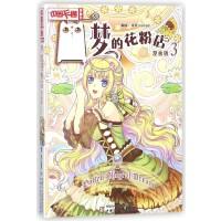 梦的花粉店(漫画版3)/中国卡通漫画书