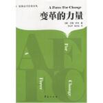 变革的力量约翰P・科特(Kotter),方云军9787508011943华夏出版社