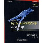 SQL Lerver 2005技术内幕:存储引擎