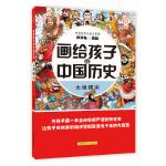 画给孩子的中国历史:太祖建宋(为孩子画一本生动有趣严谨的历史书,让孩子在故事的海洋里撷取流传千年的大智慧)