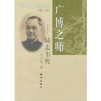 广博之师(陆志韦传)/浙江文化名人传记丛书