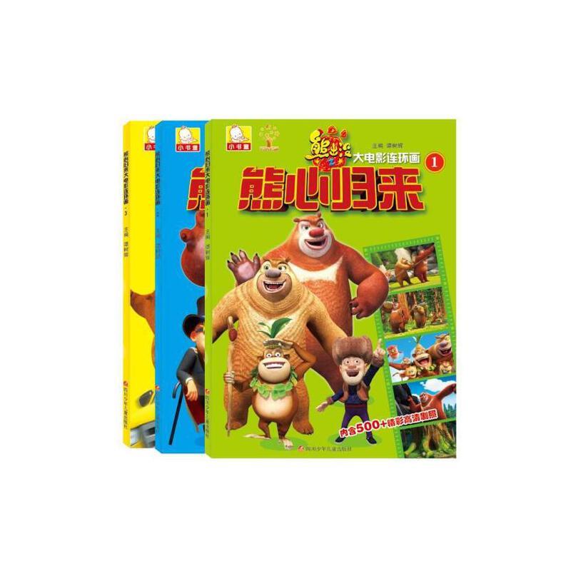 画全套3册儿童书籍幼儿绘本图画故事宝宝动漫卡通故事熊大二光头强