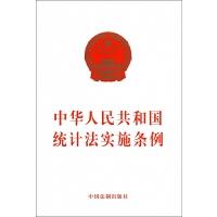 中华人民共和国统计法实施条例