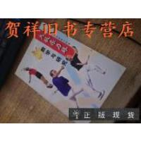 【二手旧书9成新】太极柔力球教学与研究