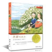 苦涩巧克力 国际大奖儿童文学小说系列正版小学生课外阅读书籍7-8-9-10-12周岁三年级必读四五六故事书3-4-6畅