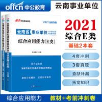 中公教育2021云南省事业单位公开招聘分类考试E类套装:综合应用能力(教材+考前冲刺)E类 2本套