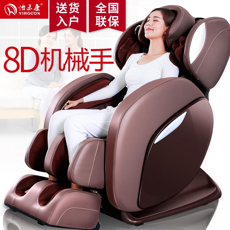 怡禾康按摩椅家用全自动太空舱颈部按摩器多功能全身揉捏电动智能 一体式简单安装按摩椅,8D机械手,送货入户