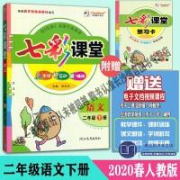 2020春 七彩课堂 二年级语文 下册 人教版附带预习卡