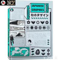 英文版 JAPANESE GRAPHICS日式平面设计解读 日式风格海报包装宣传册版式品牌VI设计书籍