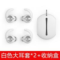 airpods耳机套苹果earpods保护套耳套防滑套鲨鱼鳍耳塞硅胶套防掉华为iPhone运动蓝牙无