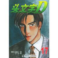【新书店正版】头文字D 17 (日)重野秀一 ,杨蔚 接力出版社 9787807321729