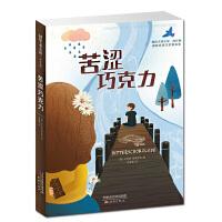 苦涩巧克力(国际大奖小说成长版)外国文学/青少年儿童成长励志文学小说童书7-9-12-16岁儿童阅读读物 二三四五六七年