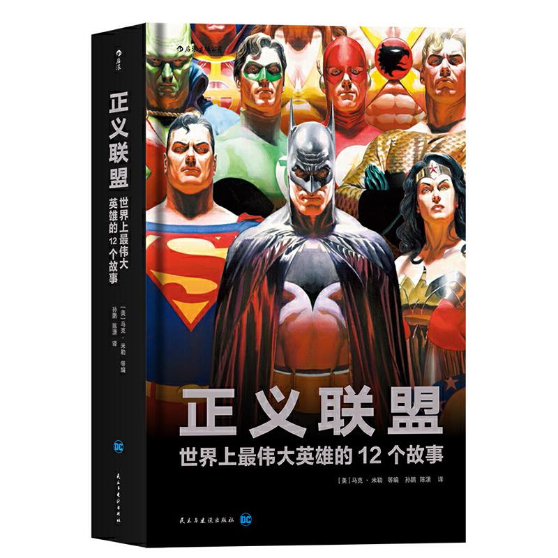 正义联盟:世界上最伟大英雄的12个故事超人、蝙蝠侠、神奇女侠、闪电侠、海王、绿灯侠……他们是宇宙中蕞伟大的正义之师,他们是正义联盟! 12篇精彩绝伦的故事,12次险象环生的冒险! 一本书了解DC宇宙的前世今生、恩怨纠葛!
