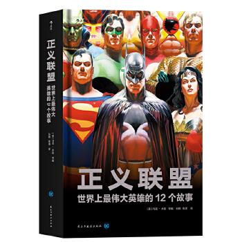 正义联盟:世界上最伟大英雄的12个故事 超人、蝙蝠侠、神奇女侠、闪电侠、海王、绿灯侠……他们是宇宙中蕞伟大的正义之师,他们是正义联盟! 12篇精彩绝伦的故事,12次险象环生的冒险! 一本书了解DC宇宙的前世今生、恩怨纠葛!