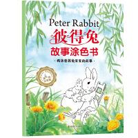 彼得兔故事涂色书 弗洛普茜兔宝宝的故事