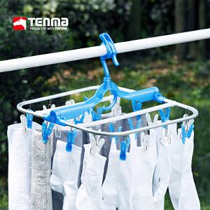 日本天马Tenma家用铝制方形晾衣架创意可折叠塑料防风夹子24/42枚