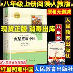 红星照耀中国人民教育出版社+昆虫记人教版八年级上册 全2本 八年级上必读书目
