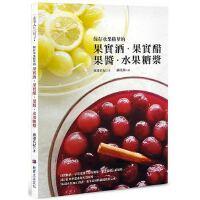 【预售】正版 保存水果精华的果实酒?果实醋?果酱?水果糖 教育之友