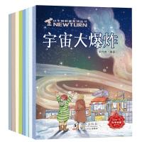 小牛顿科普系列丛书恐龙大追踪+宇宙大爆炸+神奇的旅行+忙碌的小镇等 幼儿宝宝儿童绘本0-3-6-10