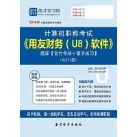2020年计算机职称考试《用友财务(U8)软件》题库【官方考场+章节练习】【资料】