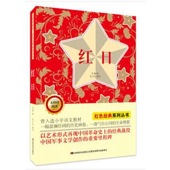 无障碍阅读红色经典系列:红日 吴强 9787557540883 全新正版图书