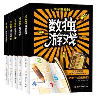 【领券满128减100元】孩子喜爱的游戏书全5册数独 魔术 成语填字 科学游戏思维逻辑训练3-6年级8-9-10-11