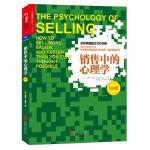【二手书8成新】销售中的心理学(白金版) (美) 博恩・崔西(Brian Tracy)王有天、彭伟 湛庐文化 9787