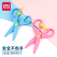 得力剪刀 儿童安全 手工剪刀 幼儿园 小号剪子 圆头 塑料剪刀 不伤手