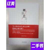 [二手旧书9成新]两面三刀:当下中国美术现象的多面剖析 /《中国?