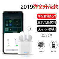无线蓝牙耳机双耳适用小米oppo华为vivo红米女生款入耳式运动手机苹果7plus安卓8p通用挂耳原装小型超长待机