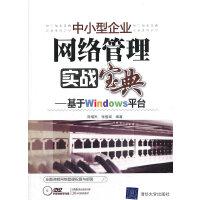 VIP-中小型企业网络管理实战宝典――基于Windows平台(配光盘)