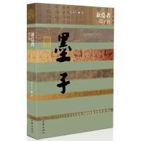 兼爱者――墨子传(精)