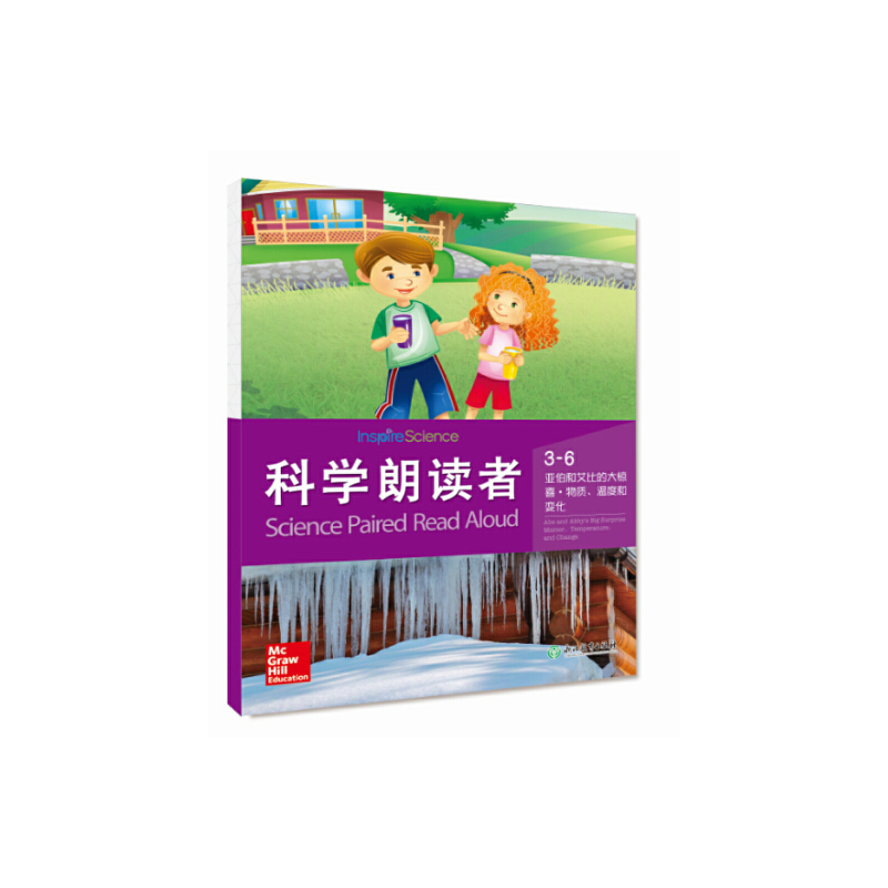 """科学朗读者 3-6 亚伯和艾比的大惊喜-物质、温度和变化 麦格劳希尔出版集团*科学系列""""Inspire Science""""中科学绘本《Science Paired Read Aloud》的中文版,并配有音频,让孩子在大声朗读中爱上科学。"""