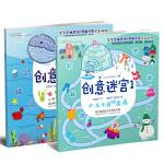 幼儿学前游戏书:创意迷宫1+创意迷宫2