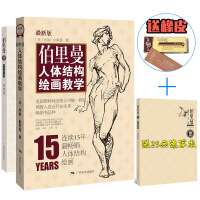 伯里曼人体结构绘画教学(附速写薄*第3版)乔治伯里曼解剖素描绘画教程艺用人体解剖结构教学技法艺术美