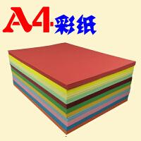 彩色纸 120g手工纸A4 120克彩色复印纸彩卡纸彩胶纸 纸衍纸底卡纸卷纸