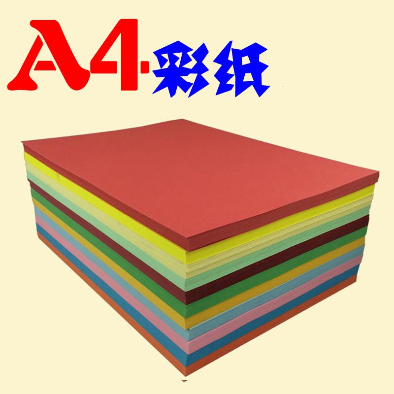 彩色纸 120g手工纸A4  120克彩色复印纸彩卡纸彩胶纸 纸衍纸底卡纸卷纸 120g彩纸 各种颜色可选!