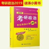 备考2020徐涛小黄书考研政治2019徐涛20题考研政治考前预测必背