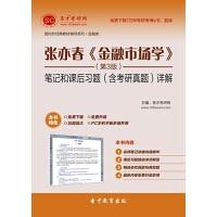 张亦春《金融市场学》(第3版)笔记和课后习题(含考研真题)详解【资料】